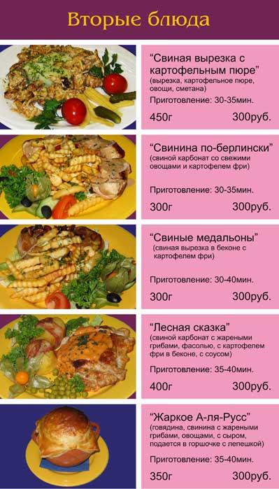 Рецепты вторых блюд для кафе