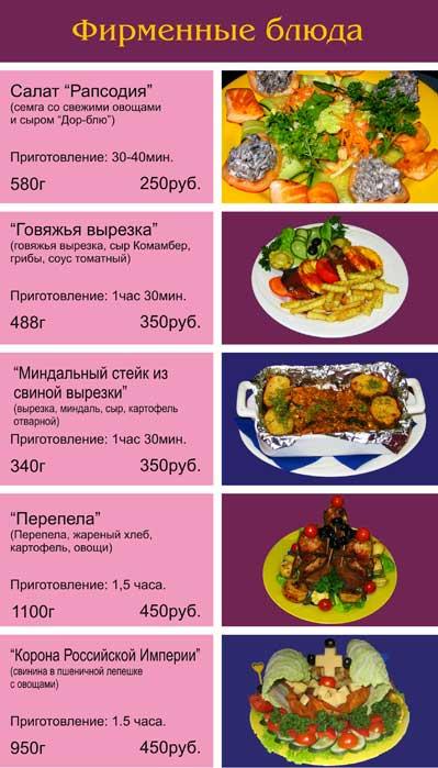 Рецепты блюда в кафе