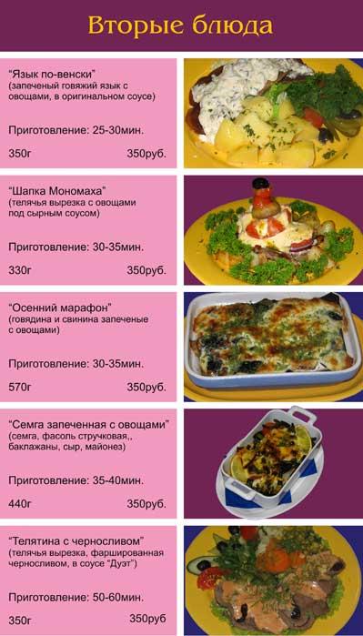 Вторые блюда ресторанные рецепты